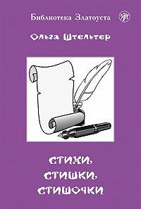Ольга Штельтер - Стихи, стишки, стишочки