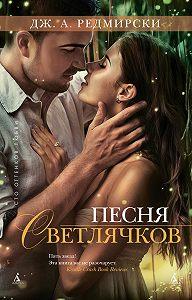 Дж. Редмирски - Песня светлячков