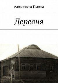 Галина Алимпиева -Деревня
