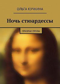 Ольга Кучкина - Ночь стюардессы