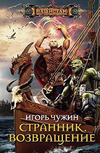 Игорь Чужин -Возвращение