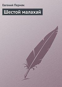 Евгений Пермяк - Шестой малахай