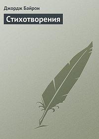 Джордж Байрон -Стихотворения