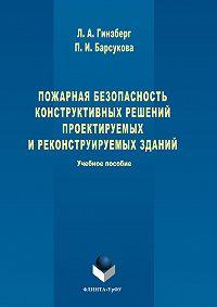 Полина Барсукова -Пожарная безопасность конструктивных решений проектируемых и реконструируемых зданий
