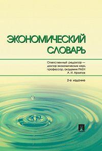 Коллектив авторов -Экономический словарь. 2-е издание