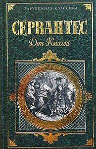 Мигель де Сервантес Сааведра -Хитроумный идальго Дон Кихот Ламанчский. Часть 2