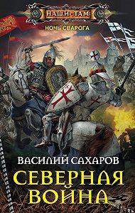 Василий Сахаров -Северная война