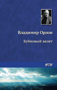 Владимир Орлов -Бубновый валет