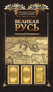 Александр Саверский -Великая Русь Средиземноморья. Книга III