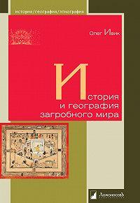 Олег Ивик - История и география загробного мира