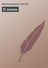Лев Толстой -О жизни
