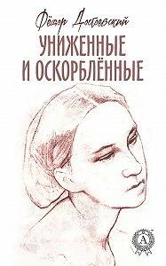 Федор Достоевский -Униженные и оскорблённые (С иллюстрациями)