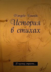 D`angelo Venecia -История в стихах. Впучину страсти…