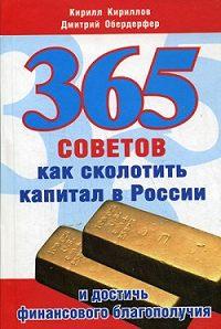 Кирилл Валерьевич Кириллов -365 советов как сколотить капитал в России и достичь финансового благополучия