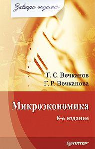 Галина Вечканова -Микроэкономика