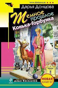 Дарья Донцова -Темное прошлое Конька-Горбунка (сборник)