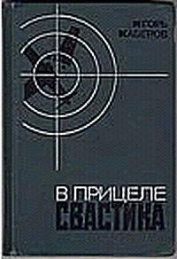 Игорь Каберов -В прицеле свастика