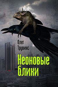 Олег Трувинс -Неоновые блики