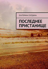 Екатерина Соседина - Последнее пристанище