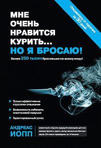 Андреас Иопп - Мне очень нравится курить… но я бросаю!