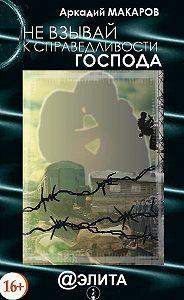 Аркадий Макаров -Не взывай к справедливости Господа