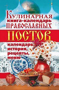 Линиза Жалпанова -Кулинарная книга-календарь православных постов. Календарь, история, рецепты, меню