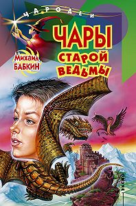 Михаил Бабкин - Чары старой ведьмы