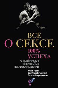 Э. Д. Костин -Всё о сексе. 100% успеха: энциклопедия сексуальных взаимоотношений