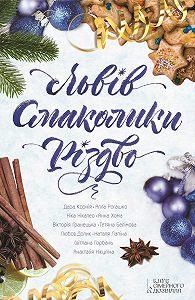 Сборник -Львів. Смаколики. Різдво (збірник)