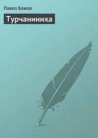 Павел Бажов -Турчаниниха