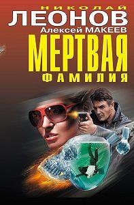 Николай Леонов -Мертвая фамилия (сборник)