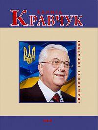 Андрей Кокотюха -Леонід Кравчук