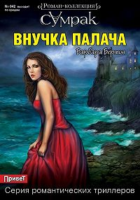 Барбара Бёртон -Внучка палача