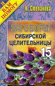 Наталья Ивановна Степанова -Заговоры сибирской целительницы. Выпуск 15