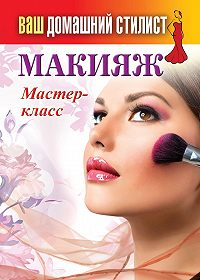 С. П. Кашин -Макияж. Мастер-класс