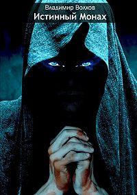 Владимир Волхвов -Истинный Монах