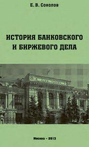 Евгений Соколов -История банковского и биржевого дела