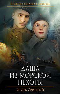 Игорь Срибный -Даша из морской пехоты