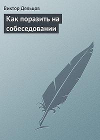 Виктор Дельцов -Как поразить на собеседовании