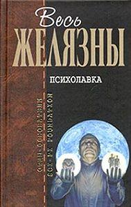 Роджер Желязны, Альфред Бестер - Психолавка
