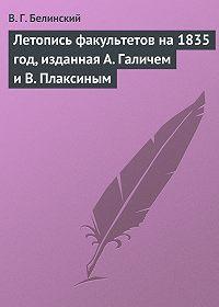 В. Г. Белинский -Летопись факультетов на 1835 год, изданная А. Галичем и В. Плаксиным