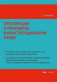 С. А. Мосин -Презумпции и принципы в конституционном праве Российской Федерации