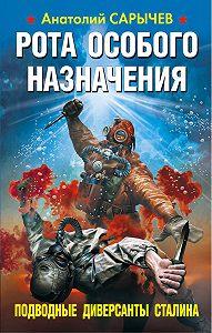 Анатолий Сарычев - Рота особого назначения. Подводные диверсанты Сталина