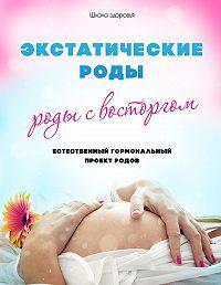 Михаил Титов -Экстатические роды – роды с восторгом. Естественный Гормональный Проект Родов