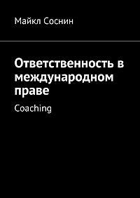 Майкл Соснин -Ответственность в международном праве. Coaching
