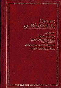 Оноре де Бальзак -Златоокая девушка