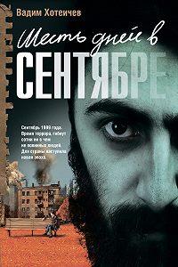 Вадим Хотеичев -Шесть дней в сентябре