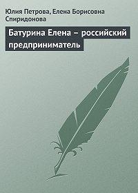 Елена Борисовна Спиридонова -Батурина Елена – российский предприниматель