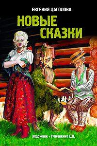 Евгения Цаголова - Новые сказки
