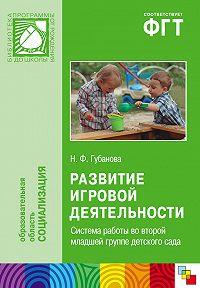 Н. Ф. Губанова -Развитие игровой деятельности. Система работы во второй младшей группе детского сада